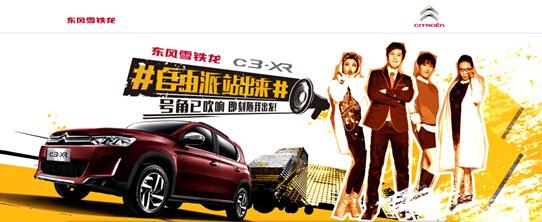 """玩出别样精彩 东风雪铁龙C3-XR为自由""""站出来"""""""