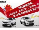 福迪汽车第18届成都国际车展促销正式启动