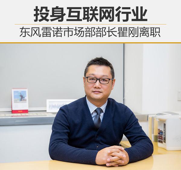 东风雷诺市场部部长瞿刚离职 投身互联网