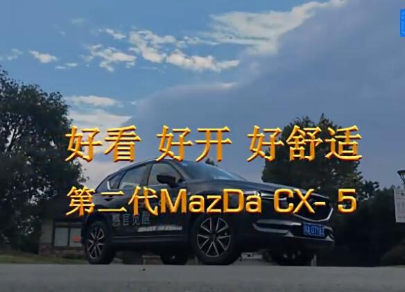 绝才惊艳,感官觉醒,#第二代Mazda cx-5#耀世登场