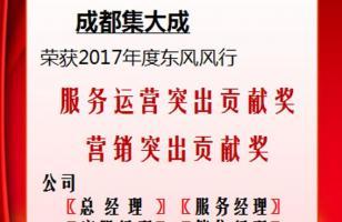 东风风行2018年年度商务大会 集大成风行满誉而归