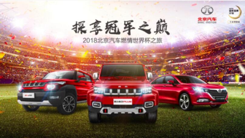 """世界杯观赛之旅抵达武汉 北京汽车再启球迷""""畅享时刻"""""""