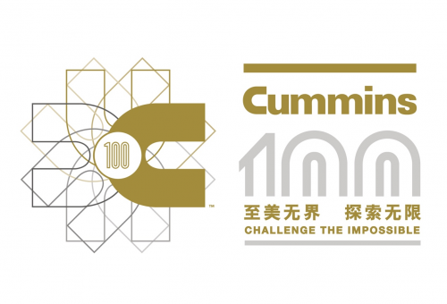 百年康明斯、至美中国行:康明斯全国巡演即将启动