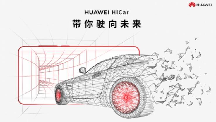 HUAWEI HiCar生态,与伙伴共赢未来