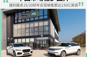 汽车市场回暖!捷豹路虎中国销量快速增长,成交额达230亿英镑