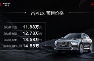 年度最值得关注的SUV——比亚迪宋PLUS,预售价11.88万元——14.68万元
