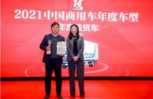 """高端品质成就璀璨荣耀 全新一代欧航R系列超级中卡实力摘得""""2021年度车型""""奖项"""