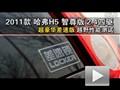 哈弗H5智尊版2.4四驱超豪华差速版越野