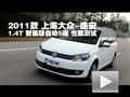 2011款上海大众途安1.4T智臻版性能测试