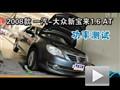 2008款一汽-大众新宝来1.6 AT功率测试