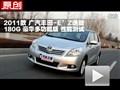 2011款广汽丰田逸致 180G 豪华版测试