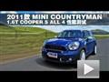 MINI COUNTRYMAN 1.6T COOPER S测试