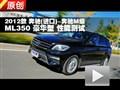 2012款 奔驰M级 ML350 豪华型 性能测试