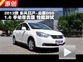 东风日产-启辰D50 1.6手动尊贵版测试