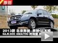 2013款北京奔驰GLK300 4MATIC四驱测试