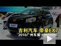 2010广州车展实拍吉利汽车帝豪EX7