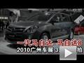 2010广州车展一汽马自达-马自达8实拍