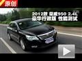 2012款荣威950 2.4L豪华行政版性能测试
