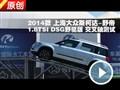 上海大众斯柯达 野帝 1.8TSI交叉轴测试